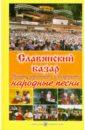 Славянский базар. Русские, украинские и белорусские народные песни