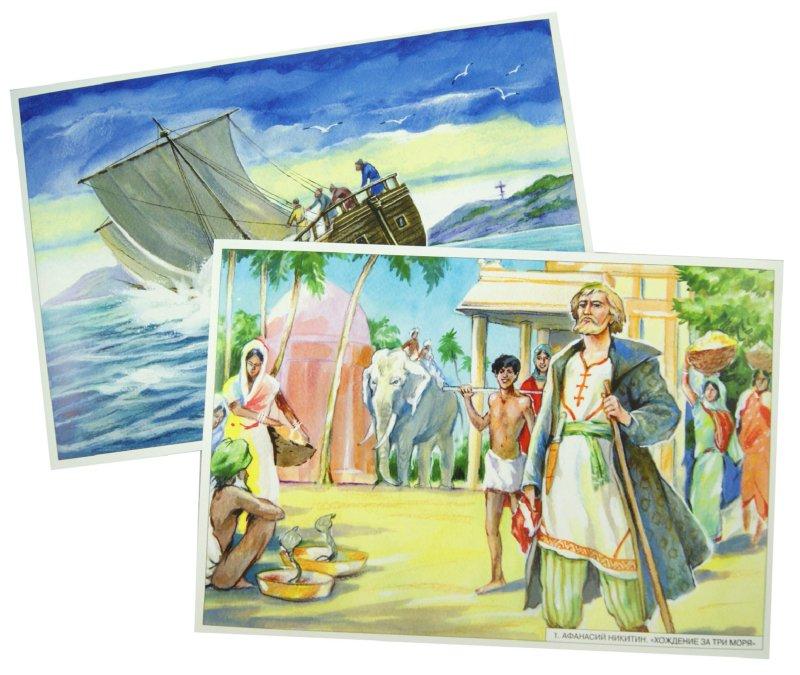 Иллюстрация 1 из 15 для Как наши предки открывали мир. Наглядно-дидактическое пособие для детей младшего возраста - Э. Емельянова | Лабиринт - книги. Источник: Лабиринт
