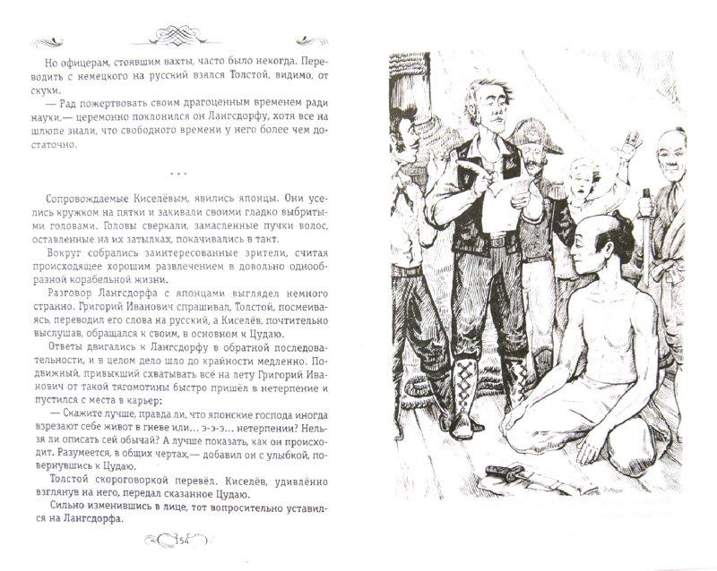 Иллюстрация 1 из 10 для Повелители времени. Две кругосветки - Елена Ленковская   Лабиринт - книги. Источник: Лабиринт