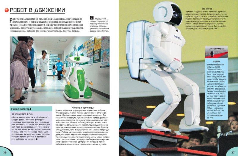 Иллюстрация 1 из 35 для Роботы - Стив Паркер | Лабиринт - книги. Источник: Лабиринт