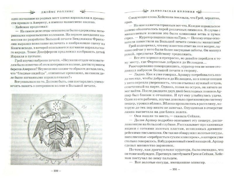 Иллюстрация 1 из 5 для Дьявольская колония - Джеймс Роллинс | Лабиринт - книги. Источник: Лабиринт