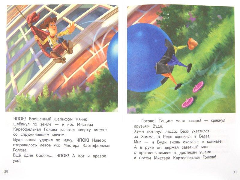 Иллюстрация 1 из 9 для Как Рекс учился жонглировать. Шаг 4 | Лабиринт - книги. Источник: Лабиринт