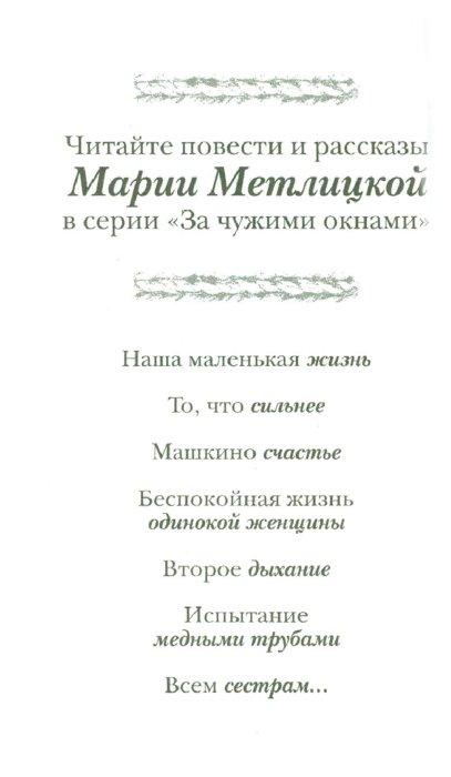 Иллюстрация 1 из 22 для Второе дыхание - Мария Метлицкая | Лабиринт - книги. Источник: Лабиринт