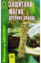 купить книгу магия славян