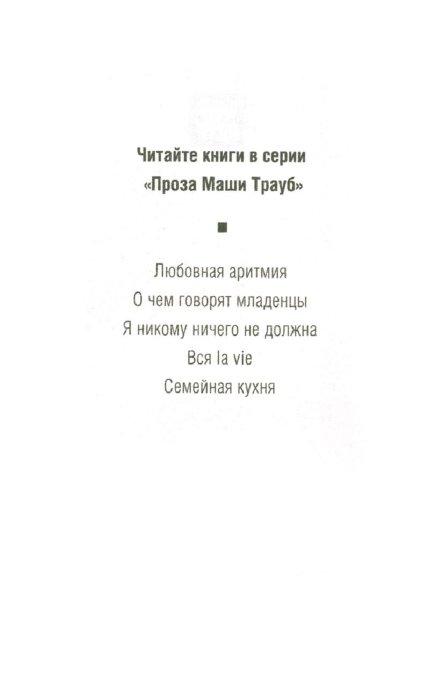 Иллюстрация 1 из 7 для Я никому ничего не должна - Маша Трауб | Лабиринт - книги. Источник: Лабиринт