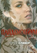 Пандемониум