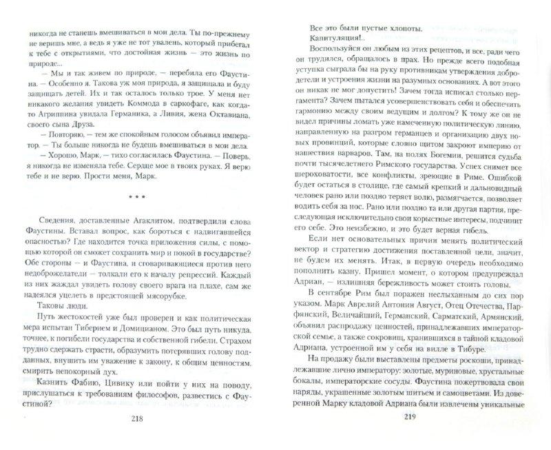 Иллюстрация 1 из 6 для Марк Аврелий. Золотые сумерки - Михаил Ишков | Лабиринт - книги. Источник: Лабиринт