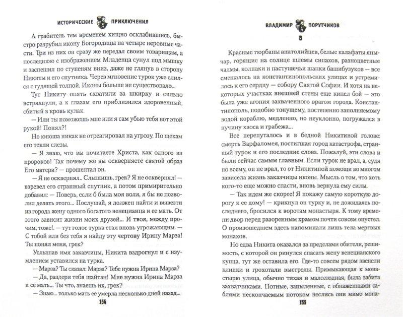 Иллюстрация 1 из 8 для Гибель Царьграда - Владимир Порутчиков   Лабиринт - книги. Источник: Лабиринт