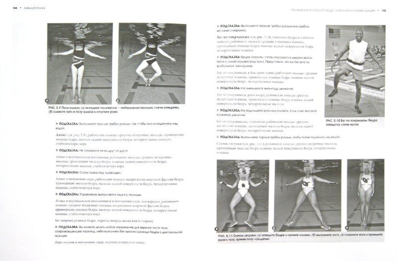 Иллюстрация 1 из 4 для Аквааэробика - Кристин Александер | Лабиринт - книги. Источник: Лабиринт