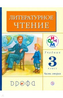 Литературное чтение. 3 класс. Учебник. В 2-х частях. Часть 2. РИТМ. ФГОС