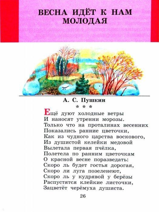 Иллюстрация 1 из 8 для Литературное чтение. 3 класс. Учебник. В 2-х частях. Часть 2. РИТМ. ФГОС - Грехнева, Корепова   Лабиринт - книги. Источник: Лабиринт
