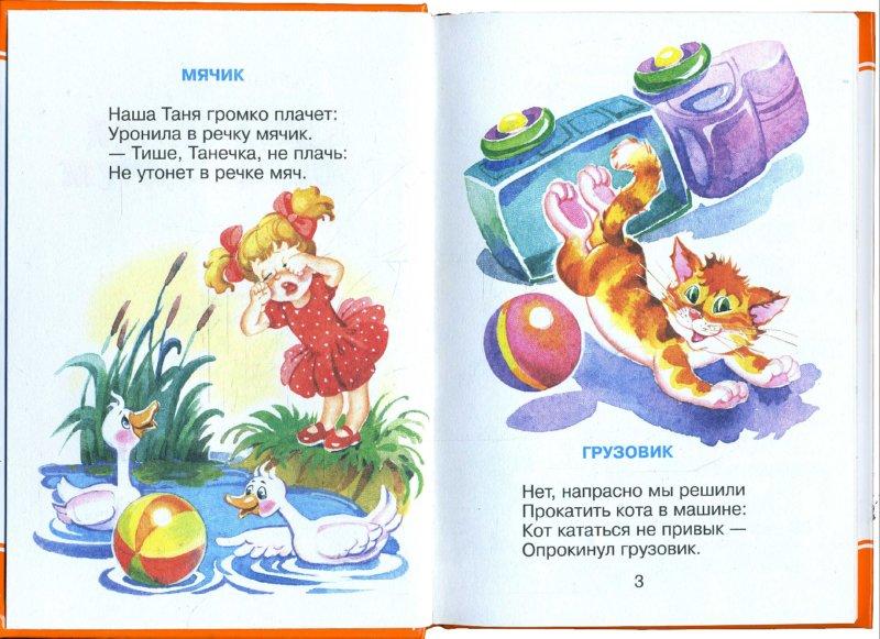 Иллюстрация 1 из 16 для Наша Таня громко плачет - Агния Барто | Лабиринт - книги. Источник: Лабиринт