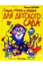 Бокова Татьяна Викторовна Стихи, сказки и загадки для детского сада бокова татьяна викторовна к нам приходил никто стихи для детского сада
