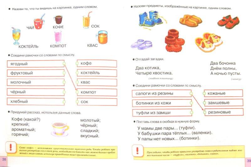 Иллюстрация 1 из 8 для Поступаем в первый класс. Развитие речи - Эльвира Павленко | Лабиринт - книги. Источник: Лабиринт