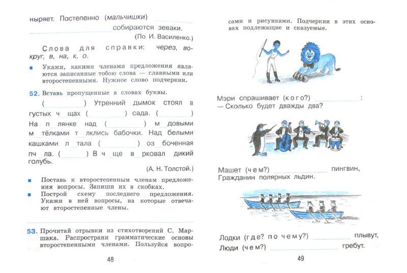 Язык 3 русский класс тимченко гдз