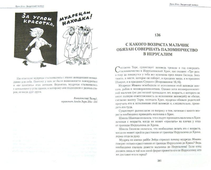 Иллюстрация 1 из 8 для Запретный талмуд - Ярон Ядан | Лабиринт - книги. Источник: Лабиринт