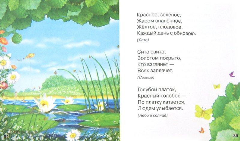 Иллюстрация 1 из 16 для Книга загадок - Валентина Дмитриева   Лабиринт - книги. Источник: Лабиринт