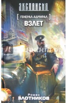Генерал-адмирал. Взлет  белый генерал адмирал макаров