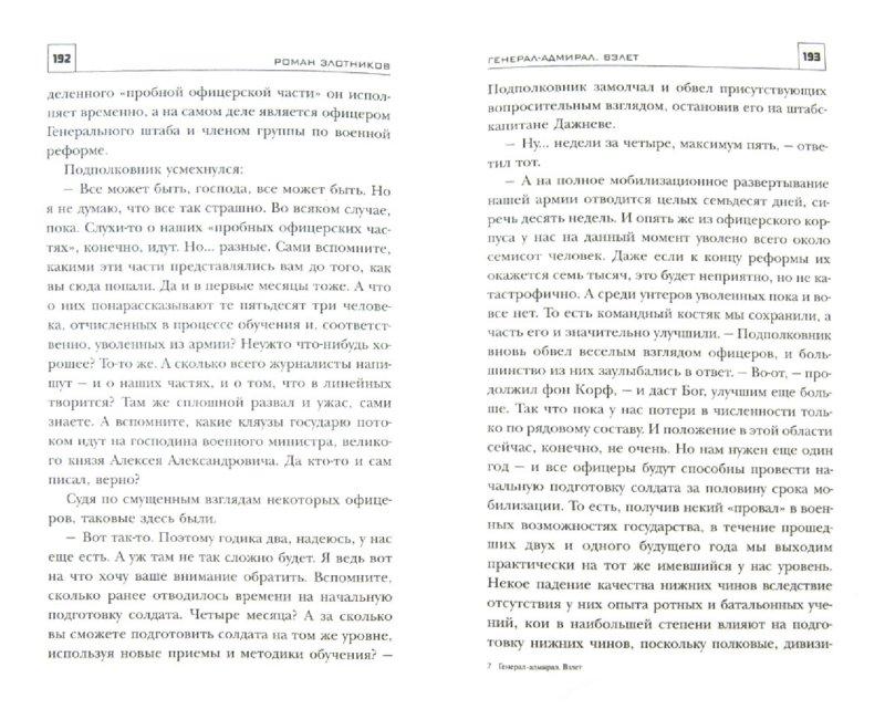 Иллюстрация 1 из 3 для Генерал-адмирал. Взлет - Роман Злотников | Лабиринт - книги. Источник: Лабиринт