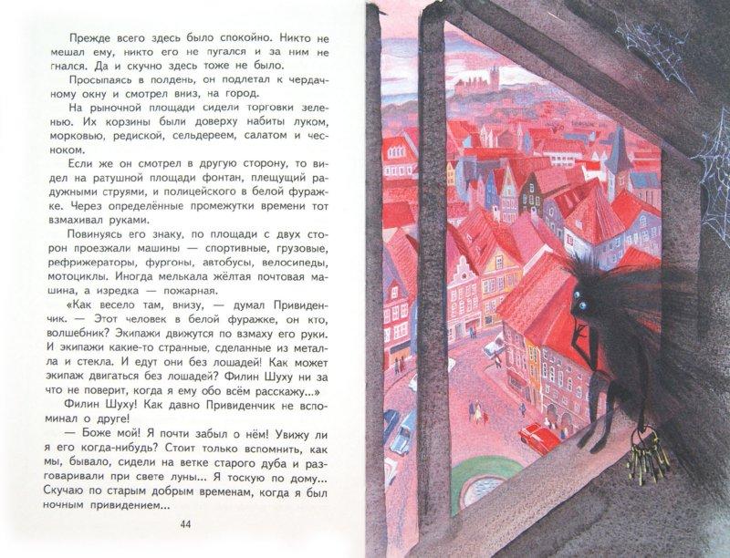 Иллюстрация 1 из 10 для Маленькое привидение - Отфрид Пройслер | Лабиринт - книги. Источник: Лабиринт