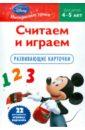 Считаем и играем: для детей 4-5 лет (Mickey Mouse)