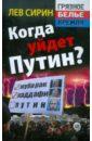 Сирин Лев Когда уйдет Путин?