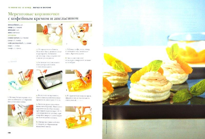 Иллюстрация 1 из 20 для 15 меню из 10 блюд для праздничного стола   Лабиринт - книги. Источник: Лабиринт