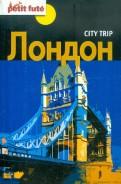 Лондон City trip