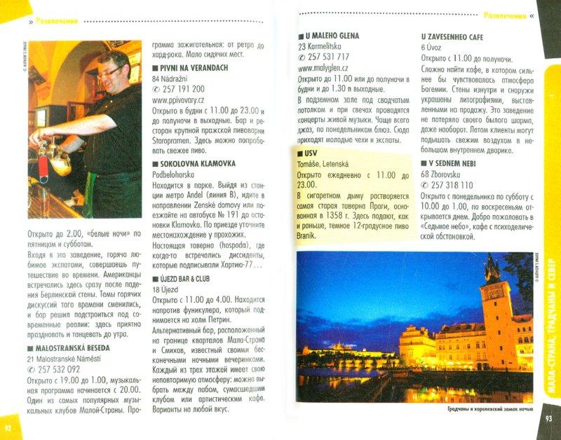 Иллюстрация 1 из 6 для Прага City trip - Auzias, Labourdette | Лабиринт - книги. Источник: Лабиринт