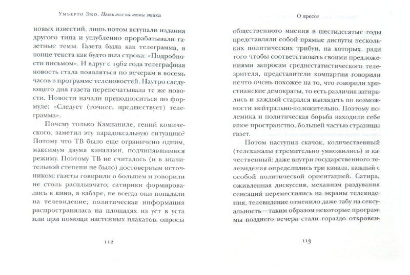 Иллюстрация 1 из 12 для Пять эссе на темы этики - Умберто Эко   Лабиринт - книги. Источник: Лабиринт