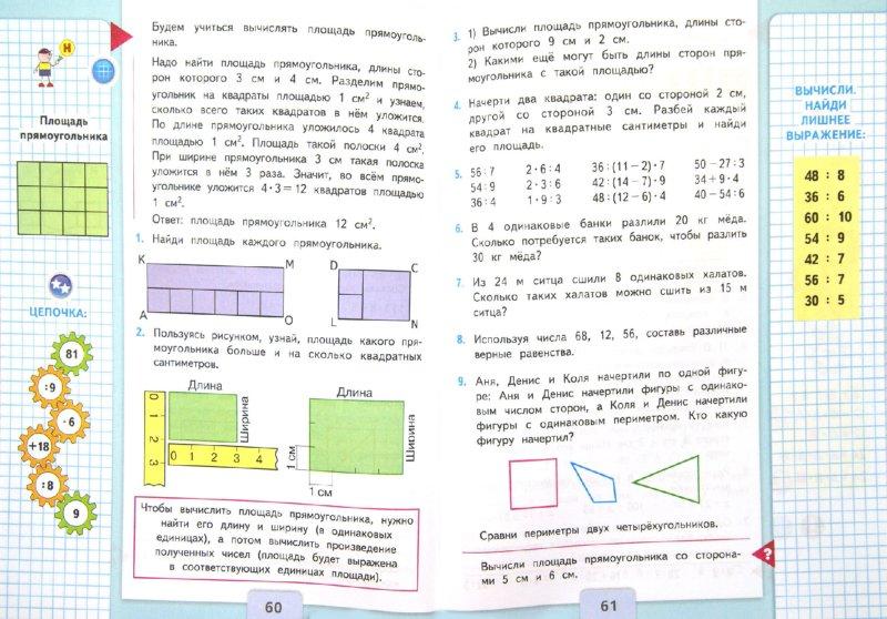 Гдз За 3 Класс По Математике Виноградова 2 Часть Учебник