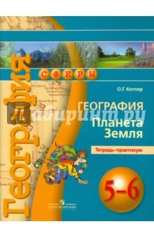 География. Планета Земля. 5-6 классы. Тетрадь-практикум