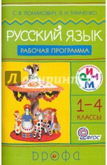 Русский язык. 1-4 классы. Рабочая программа для общеобразовательных учреждений
