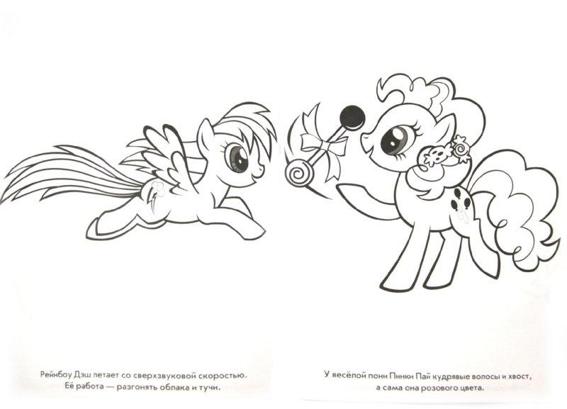 Иллюстрация 1 из 9 для Мультраскраска: Мой маленький пони   Лабиринт - книги. Источник: Лабиринт