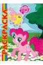 Мультраскраска: Мой маленький пони