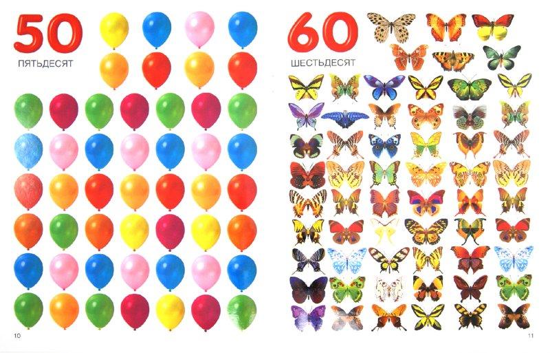 Иллюстрация 1 из 17 для Мои блестящие книжки. 1, 2, 3. Счет до 100 | Лабиринт - книги. Источник: Лабиринт
