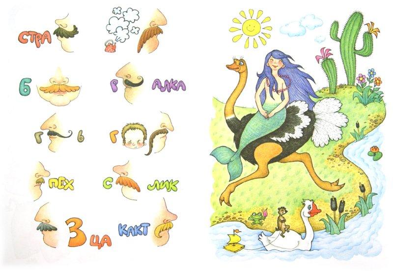 Иллюстрация 1 из 16 для Ребусы. Человек. Занимательная логика 5-7 лет - Соловьева, Савушкин   Лабиринт - книги. Источник: Лабиринт