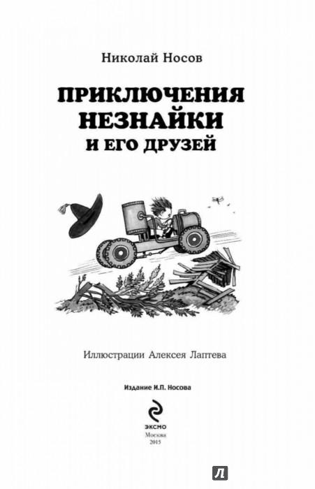 Иллюстрация 1 из 46 для Приключения Незнайки и его друзей - Николай Носов | Лабиринт - книги. Источник: Лабиринт