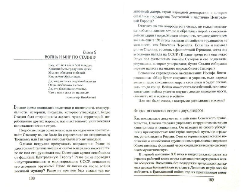 Иллюстрация 1 из 6 для «Встать! Сталин идет!»: Тайная магия Вождя - Рудольф Баландин | Лабиринт - книги. Источник: Лабиринт