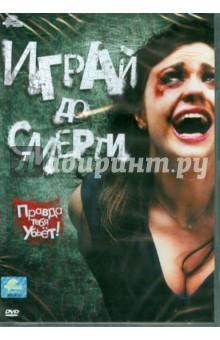 Играй до смерти (DVD) друзья dvd