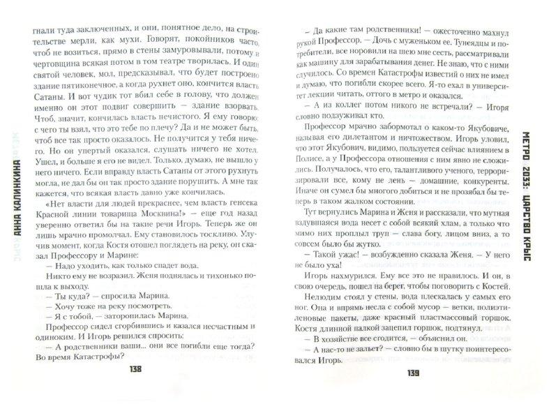 Иллюстрация 1 из 16 для Царство крыс - Анна Калинкина | Лабиринт - книги. Источник: Лабиринт