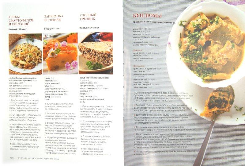 Иллюстрация 1 из 23 для Русская кухня - Ирина Ройтенберг | Лабиринт - книги. Источник: Лабиринт