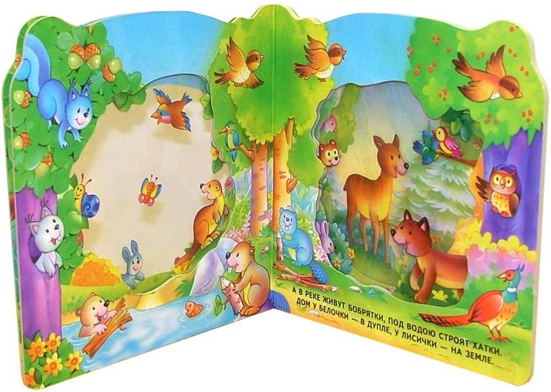 Иллюстрация 1 из 5 для В лесу. Волшебное окошко - Екатерина Карганова   Лабиринт - книги. Источник: Лабиринт