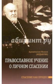 Православное учение о личном спасении. Спасение как процесс