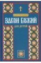 Закон Божий для детей иллюстрированный азбука православия первые шаги к храму