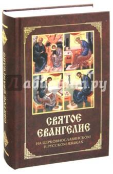 Святое Евангелие на церковнославянском и русском языках евангелие на церковно славянском языке cdmp3