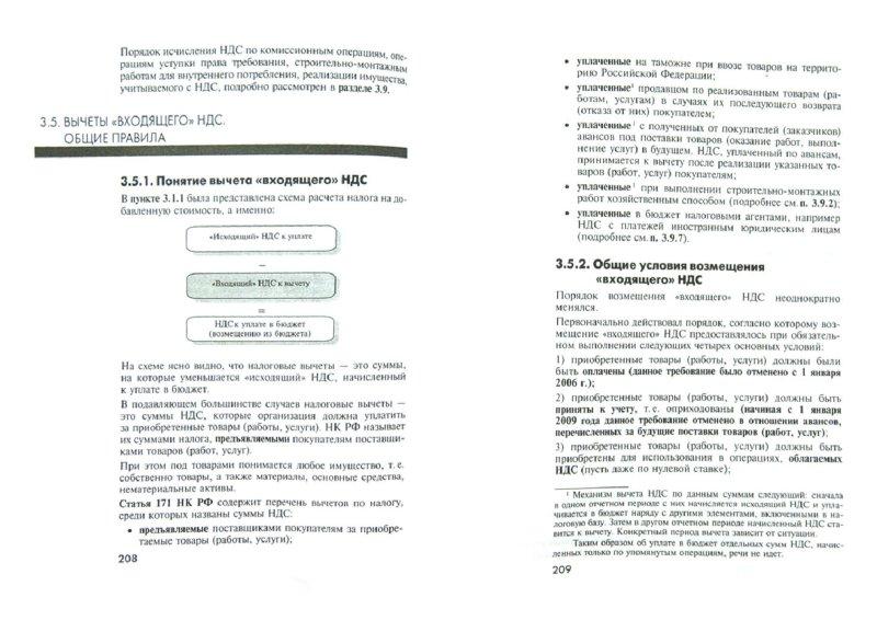 Иллюстрация 1 из 11 для Налоги за 14 дней. Экспресс-курс - Сергей Молчанов | Лабиринт - книги. Источник: Лабиринт