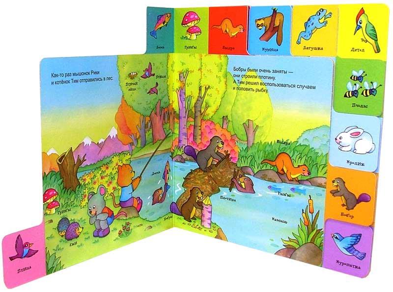 Иллюстрация 1 из 2 для Прогулки по лесу | Лабиринт - книги. Источник: Лабиринт