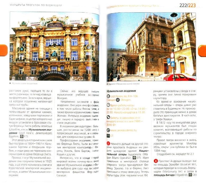 Иллюстрация 1 из 25 для Будапешт: путеводитель + карта - Кузьмичева, Кузьмичев | Лабиринт - книги. Источник: Лабиринт