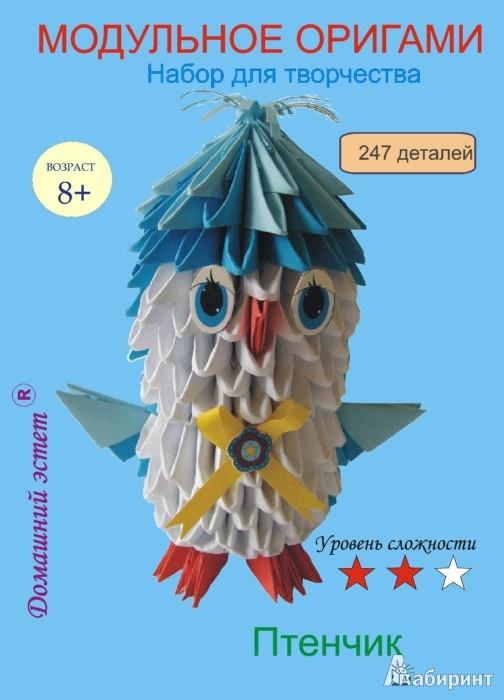 """Иллюстрация 1 из 2 для Набор для творчества """"Птенчик""""   Лабиринт - игрушки. Источник: Лабиринт"""